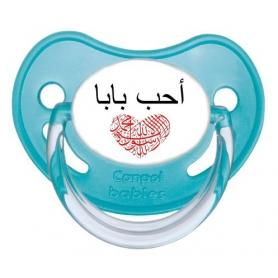 Sucette bébé J'aime papa en arabe